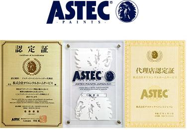 ASTEC認定証