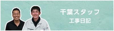 千葉スタッフ工事日記