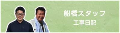 船橋スタッフ工事日記