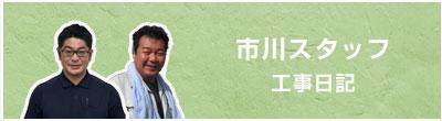 市川スタッフ工事日記