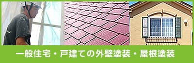 一般住宅、戸建ての外壁塗装・屋根塗装