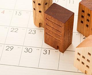 建物診断日程の調整