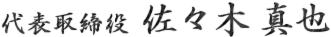pic_company_CEOsignature